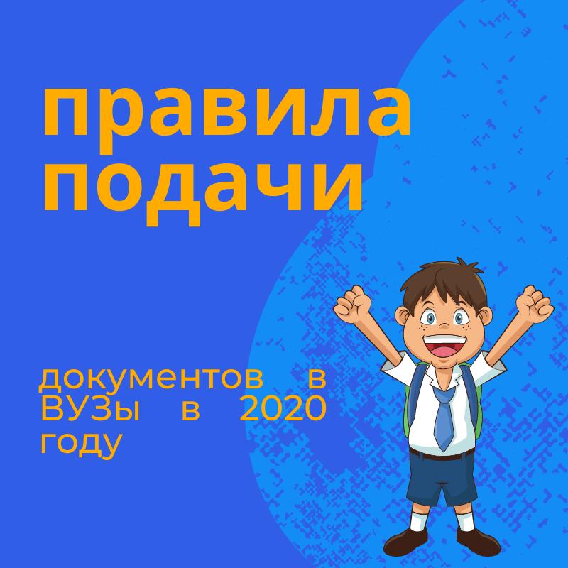 Правила подачи документов в ВУЗы в 2020 году