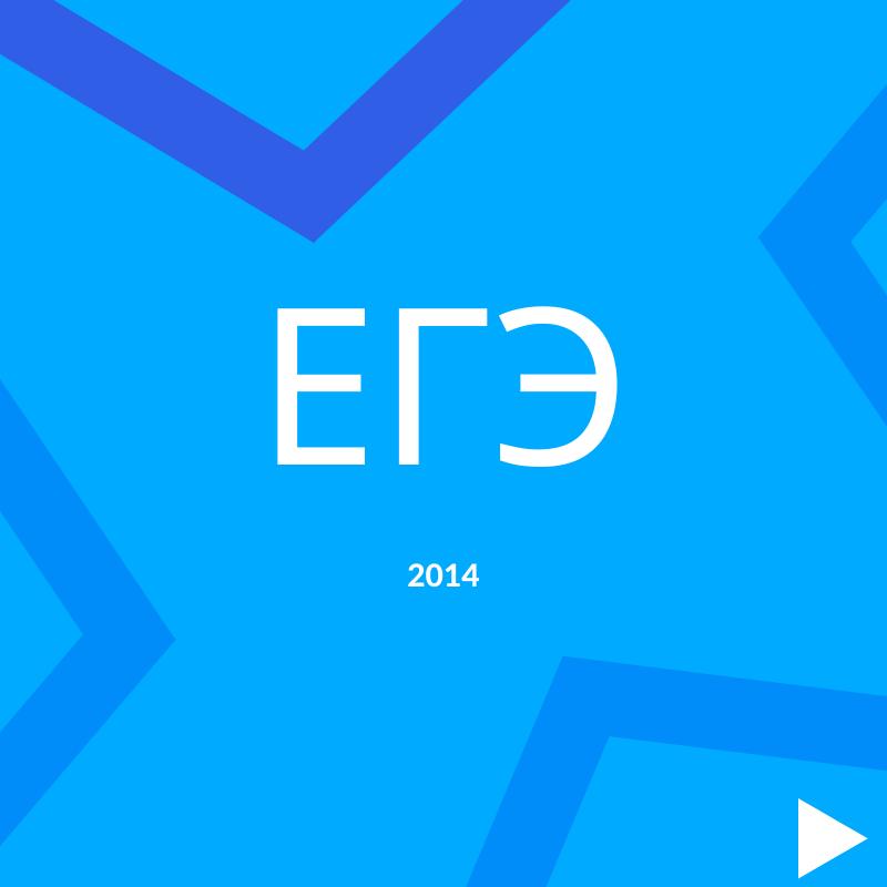 ЕГЭ-2014