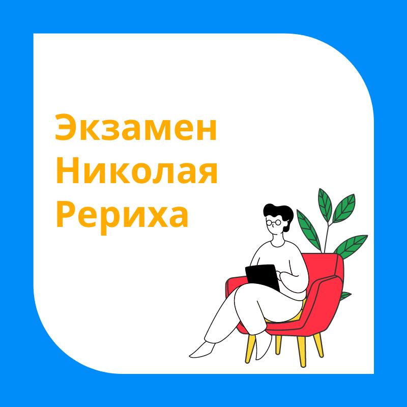 Экзамен Николая Рериха