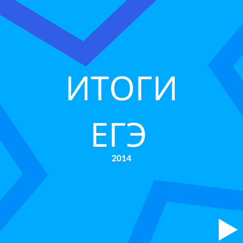 Итоги ЕГЭ 2014