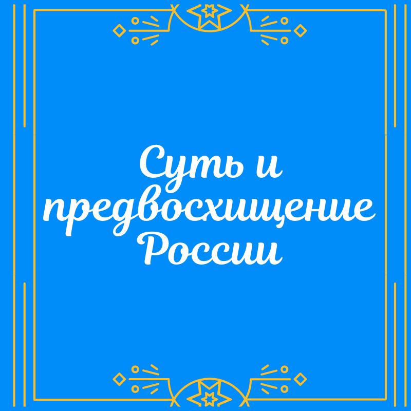 Суть и предвосхищение России