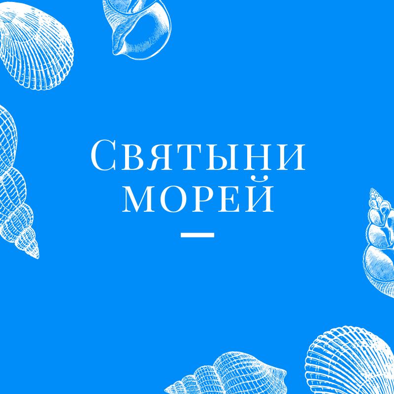 Святыни морей